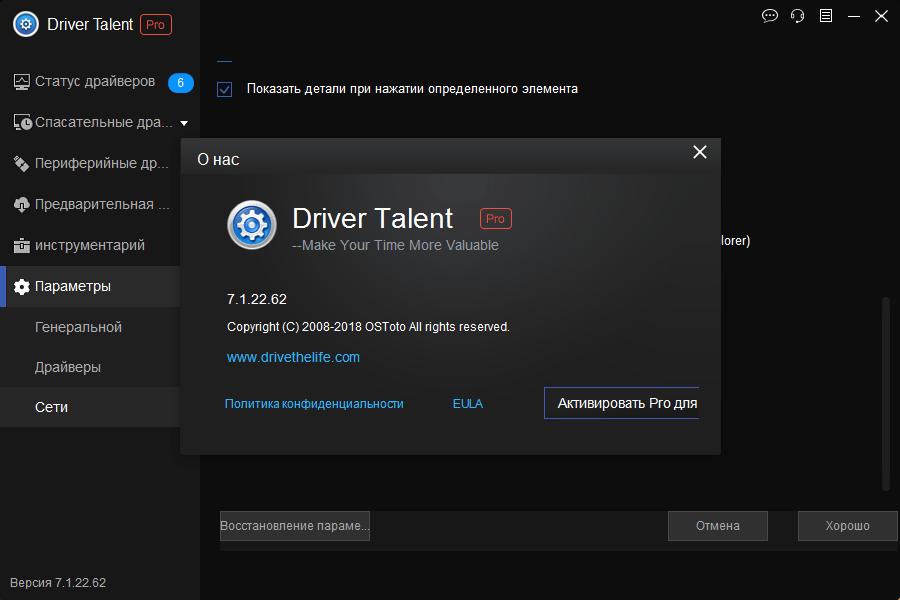 Driver_Talent_Pro_Registration key